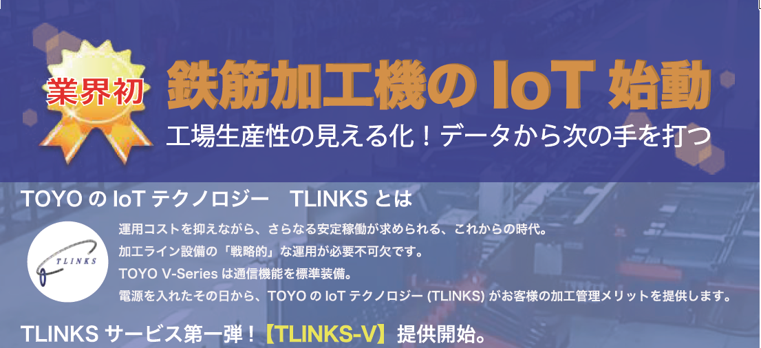 https://www.toyokensetsukohki.co.jp/news/wp-content/uploads/sites/2/2021/03/チラシ見出し.png